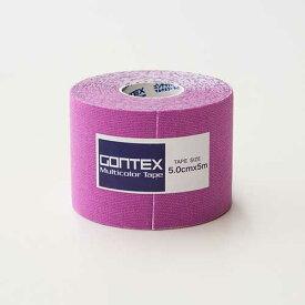 【ポイント5倍】GONTEX ゴンテックス GONTEX マルチカラーテープ (ロール) パープル 00007【2020/10/21 0:00〜2020/10/23 9:59】