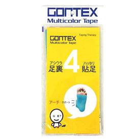 【ポイント5倍】GONTEX ゴンテックス GONTEX 足裏貼足4 ブルー 00023【2020/10/21 0:00〜2020/10/23 9:59】