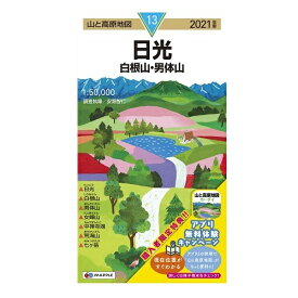 昭文社 山と高原地図 2021 13 日光 白根山・男体山
