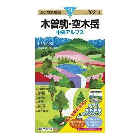 昭文社 山と高原地図 2021 41 木曽駒・空木岳