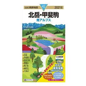 昭文社 山と高原地図 2021 42 北岳・甲斐駒
