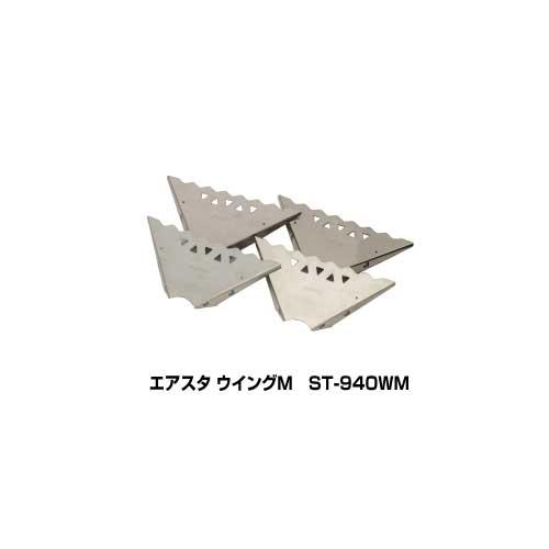 ソト SOTO エアスタウィングM(4枚組)品番:ST-940WM