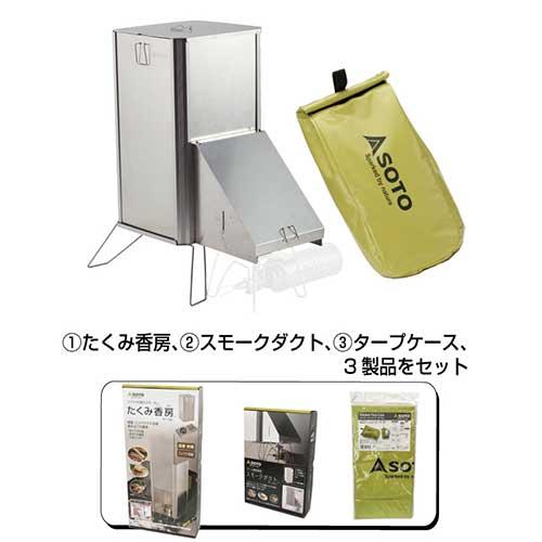 【送料無料】ソト SOTO たくみ香房フルセット品番:ST-129S
