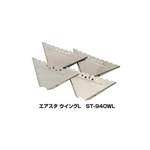 【ポイント5倍】ソト SOTO エアスタウィングL(4枚組)品番:ST-940WL【大決算SALE 10/20/10:00〜12/4/9:59】
