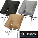 【ポイント10倍!】ヘリノックス Helinox タクティカルチェア 品番:19755001/Helinox【送料無料】【スーパーセール 6/17/19:00-6/22/1…