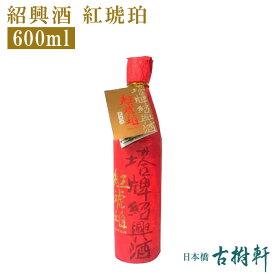 (常温)紅琥珀 600m【冷凍便同梱不可】| 古樹軒 食品 酒 業界初 無濾過紹興酒 しょうこうしゅ べにこはく ギフト プレゼント お祝い お土産 土産
