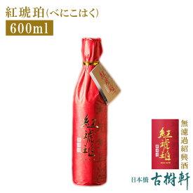 (常温)紅琥珀 600m【冷凍便同梱不可】| 古樹軒 食品 酒 業界初 無濾過紹興酒 しょうこうしゅ べにこはく お祝い お土産 土産