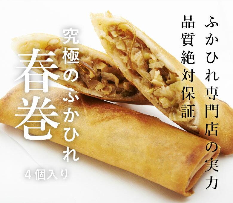 ふかひれ春巻(はるまき)(4個)