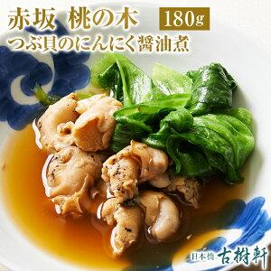 (冷凍)御田町 桃の木「つぶ貝のにんにく醤油煮」180g  古樹軒 高級 品 ミシュラン 食材 中華 ギフト 中華料理 オードブル 手土産 簡単調理