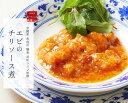 中國菜 老四川 飄香(ピャオシャン)「エビのチリソース煮」180g