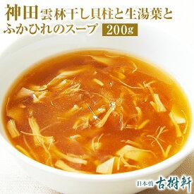 (冷凍)神田 雲林 干し貝柱と生湯葉とふかひれのスープ 200g | 古樹軒 高級 品 ユンリン ゆんりん 食材 フカヒレ 中華 中華料理 国産 フカヒレスープ