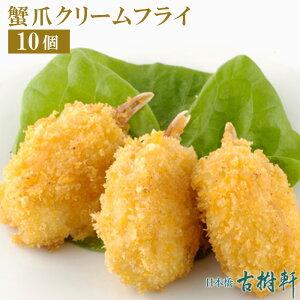 蟹爪クリームフライ 10個|古樹軒 蟹 カニ フライ 点心 パーティ 冷凍 中華惣菜 日本食研 おすすめ 美味しい おいしい お取り寄せ グルメ