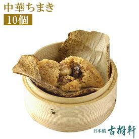 (冷凍)中華ちまき 10個|古樹軒 食材 食品 販売 通販 冷凍 粽 チマキ テーブルマーク 点心 飲茶 食べ方 レシピ おすすめ 美味しい おいしい