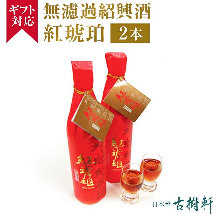 【ギフト】紅琥珀 600ml/本×2本 | 古樹軒 食品 酒 業界初 無濾過紹興酒 しょうこうしゅ べにこはく ギフト プレゼント お祝い のし 熨斗 お土産 土産