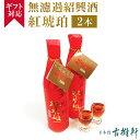 (常温)【ギフト】紅琥珀 600ml/本×2本 | 古樹軒 限定 食品 酒 業界初 無濾過紹興酒 しょうこうしゅ べにこはく お祝…
