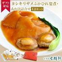 【ギフト】吉切鮫ふかひれ姿煮・あわび詰合せ(4点セット)|古樹軒 高級 品 食材 フカヒレ よしきり ヨシキリ アワビ …