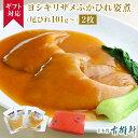 (常温)【ギフト】ヨシキリザメふかひれ姿煮(尾びれ101g〜)2枚   古樹軒 高級 品 食材 食品 ふかひれ フカヒレ姿煮 …