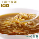 上海式散翅 500g | 古樹軒 高級 品 食材 食品 冷凍 ふかひれ フカヒレ サンツー サンチー 使い方 金糸 戻し方 レシピ …