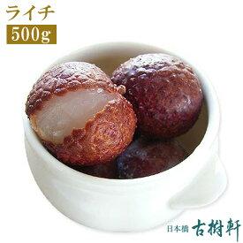 (冷凍)ライチ 500g  古樹軒 食材 食品 冷凍 レイシ 茘枝 缶 販売 通販 中華菓子 スイーツ デザート 飲茶 甜品 甜点 おすすめ 美味しい おいしい