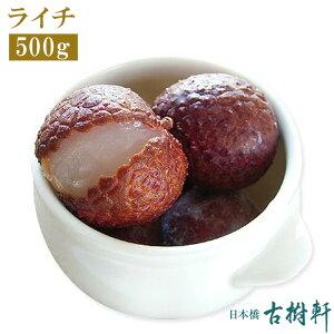 (冷凍)ライチ 500g |古樹軒 食材 食品 冷凍 レイシ 茘枝 缶 販売 通販 中華菓子 スイーツ デザート 飲茶 甜品 甜点 おすすめ 美味しい おいしい
