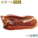金華ハム 300g | 古樹軒 高級 品 食材 食品 金華火腿 世界三大ハム 金華豚 きんかハム ブロック 骨なし 冷凍 食べ方 …
