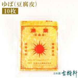 (冷凍)ゆば(豆腐皮) 10枚| 古樹軒 食材 食品 中華 ユバ 飲茶 中華料理 販売 通販 お取り寄せ おすすめ おいしい グルメ