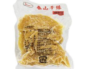 (冷凍)豆腐干(細切り) (豆腐干絲 豆腐干糸) 500g| 古樹軒 泰山干糸 とうふ麺 とうふめん 食材 食品 中華 中華料理 販売 通販 ステイホーム お家ご飯 イソフラボン ベジタリアン 素食