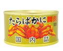 タラバ蟹(脚肉)120g
