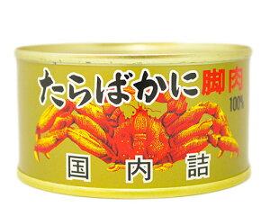 タラバ蟹缶(脚肉)120g ? 古樹軒 高級 品 食材 食品 たらばがに かに缶 カニ缶 缶詰 中華料理 販売 通販 お取り寄せ 美味しい おいしい グルメ