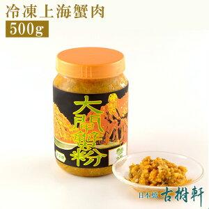 (冷凍)上海蟹肉 500g | 古樹軒 高級 品 食材 食品 冷凍 食べ方 使い方 チャーハン スープ 炒め物 中華料理 販売 通販 お取り寄せ 美味しい おいしい グルメ