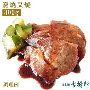 (冷凍)窯焼叉焼(かまやきチャーシュー)300g   古樹軒 食材 食品 ちゃーしゅー ブロック 冷凍 食べ方 使い方 チャーハン 炒め物 中華料理 販売 通販 お取り寄せ 美味しい おいしい グルメ