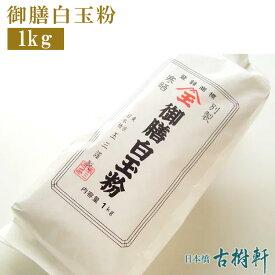 (常温)御膳白玉粉 1kg|古樹軒 食材 食品 しらたまこ 粉 パウダー 販売 通販 中華菓子 中華スイーツ