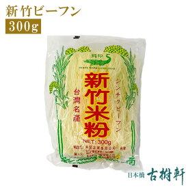 (常温)新竹ビーフン 300g | 古樹軒 食材 食品 台湾 米粉 しんちく びーふん シンチク ビーフン 使い方 レシピ 中華料理 販売 通販 お取り寄せ おすすめ 美味しい おいしい グルメ