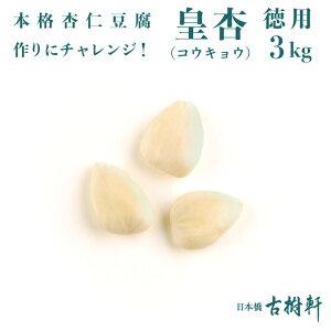 (常温)皇杏(コウキョウ)徳用 3kg(杏仁豆腐レシピ付き)  古樹軒 こうきょう 杏仁豆腐 アンニンドウフ あんにんどうふ 中国 デザート 食品 レシピ 作り方 付き おすすめ 濃厚 とろとろ 美味