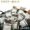 手作りラー油セット | 古樹軒 中華 食材 調味料 辣油 マー活 しびれ料理 四川料理 中華料理 本格 麻婆豆腐 レシピ
