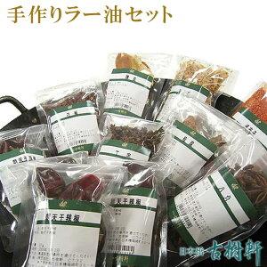 (常温)手作りラー油セット | 古樹軒 中華 食材 調味料 辣油 マー活 しびれ料理 四川料理 中華料理 本格 麻婆豆腐 レシピ