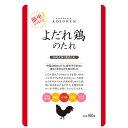 【パウチ】よだれ鶏のたれ 100g | 古樹軒 中華 万能 調味料 国産 タレ 四川 料理 中華料理 ドレッシング ソース かけ…