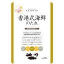 【パウチ】香港式海鮮のたれ 90g | 古樹軒 中華 万能 調味料 国産 タレ 広東 料理 中華料理 ドレッシング ソース かけ…