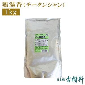 (常温)鶏湯香(チータンシャン)1kg | 古樹軒 食材 食品 塩分無添加 鶏ガラスープ 火鍋 ラーメン らーめん 中華料理 お取り寄せ グルメ