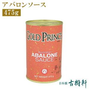 (常温)アバロンソース 475g | 古樹軒 調味料 鮑魚醤 食材 食品 中華 炒め物 オードブル 使い方 中華料理 販売 通販 お取り寄せ おすすめ おいしい グルメ
