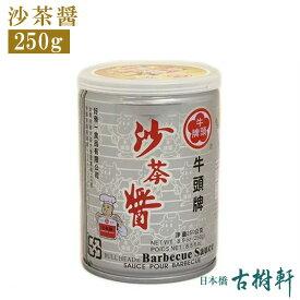 (常温)沙茶醤(サーチャージャン)250g|古樹軒 食品 食材 販売 通販 調味料 焼肉 ラーメン 炒飯 鍋 しゃぶしゃぶ たれ 美味しい おいしい 中華料理 台湾料理