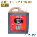 老抽王(中国たまり醤油)1.8リットル  古樹軒 中華 食品 食材 中国醤油 たまり醤油 こいくち 濃い口 本格中華 レシピ…