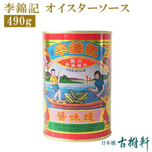 (缶)李錦記 オイスターソース 490g 古樹軒 調味料 本格 牡蠣 カキ 濃厚 缶 うま味 炒め 人気 本格 こだわり 中華 料理 お取り寄せ グルメ 販売 通販
