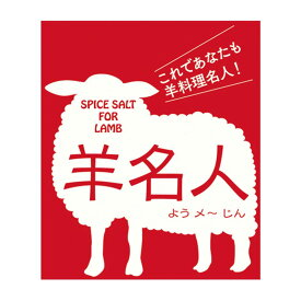 【10%OFF!】羊名人(ようメ〜じん)40g | 古樹軒 中華 万能 調味料 国産 スパイス 中国 料理 中華料理 羊肉 バーベキュー 焼肉 かけるだけ 簡単 便利 本格中華