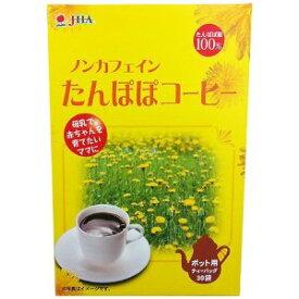 ゼンヤクノー タンポポコーヒー ポット用 3g×30包