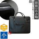 【あす楽】法衣鞄 [ブラック×銀線] 小寸[幅45.5×高さ37×マチ13.5cm]2本手/鍵付差込錠/裏面ネームポケット材質:高…
