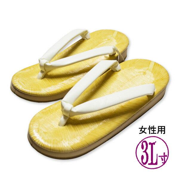 【あす楽】【大きいサイズ】女性用 草履 白鼻緒 サンド底(スポンジ底)3L寸(特大)/天部分:25cm