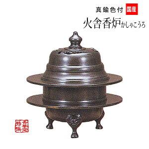 寺院用 火舎香炉(かしゃこうろ) 直径4寸(高さ13.8cm) 国内産 真鍮製 色付【配送区分:h】宅配便のみ・一部地域除き||送料無料||