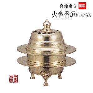 寺院用 火舎香炉(かしゃこうろ) 直径4寸(高さ13.8cm) 国内産 真鍮製 磨き【配送区分:h】宅配便のみ・一部地域除き||送料無料||