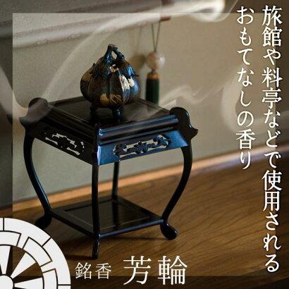 【あす楽】銘香芳輪(ほうりん)[二条]ミニ寸線香7cm×80本入簡易香立付き´.
